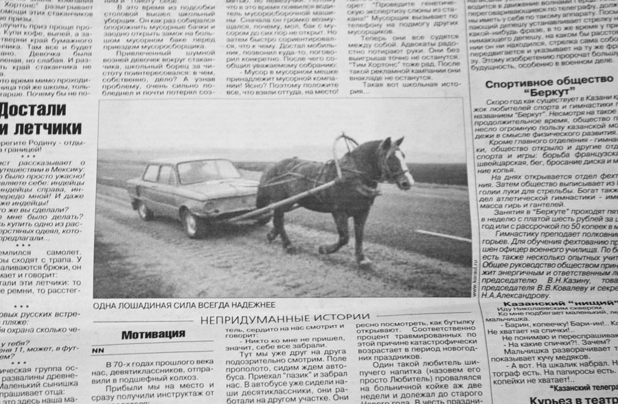 Extra horsepower, Russia Style