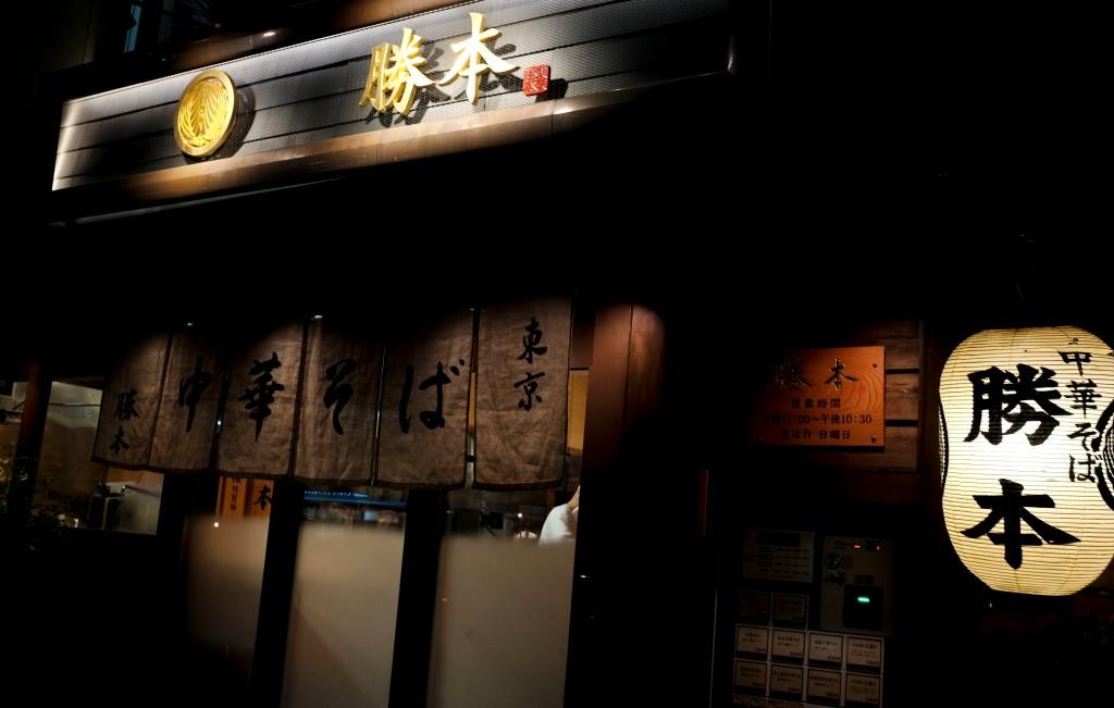 kens-noodle-house_tokyo-japan_120216_dscf1252