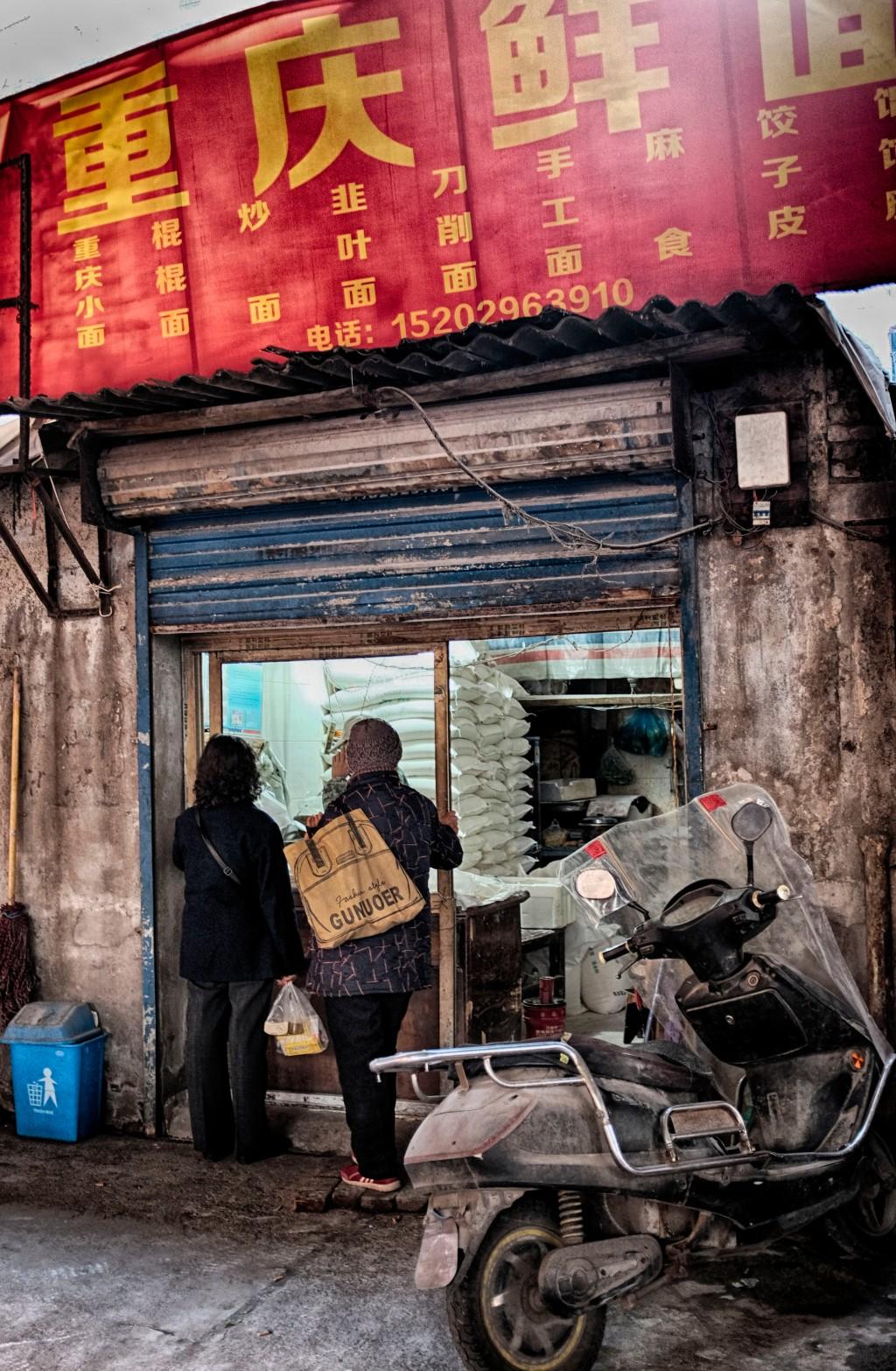 storefront_xian_112816_dscf0775
